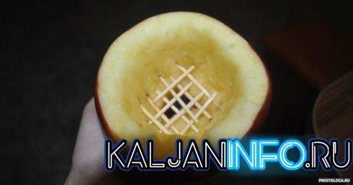 Как сделать кальян на яблоке.