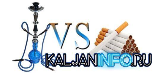 Чем отличается кальян от сигарет.