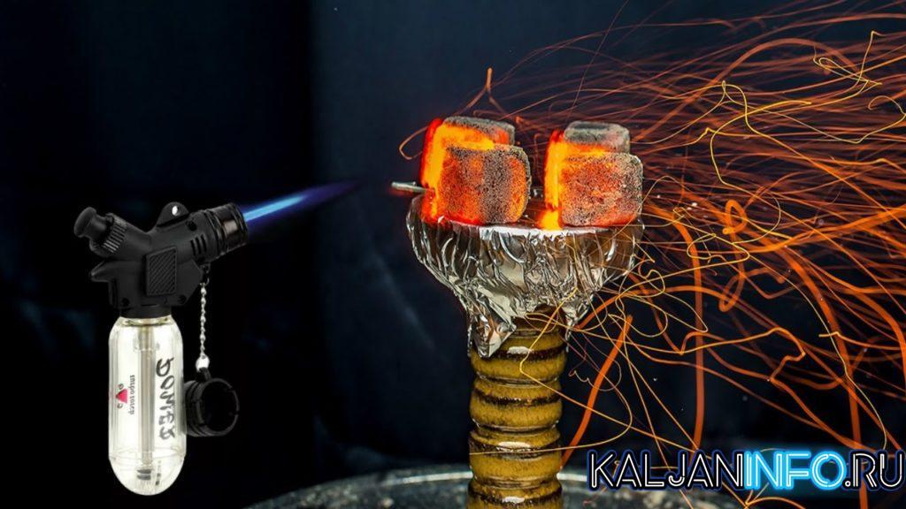 Горелка для того, чтобы разжечь угли для Кальяна.