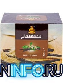 Нежная ваниль от Факира - правда один из самых вкусных табаков для кальяна.
