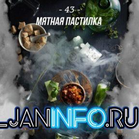 Мята засветилась в нашем ТОП-10 лучших вкусов табаков для кальяна.