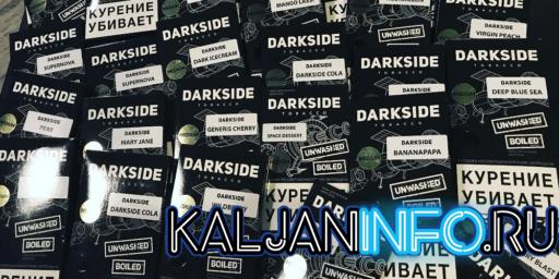 DarkSide - Легенда, поэтому и находиться в Топ табаков для кальяна 2020 года.