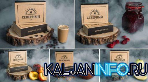Табак Северный - один из участников ТОП-10 лучших табаков для кальяна.