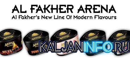 Альфакир Арена - новая линейка.