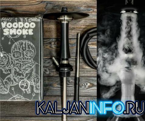 Voodoo Smoke Down пополнили список лучших кальянов 2020 года.