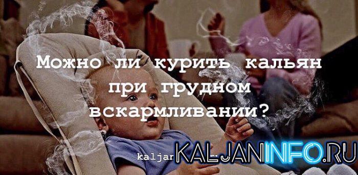 Можно ли курить кальян при грудном вскармливании? Ответ.