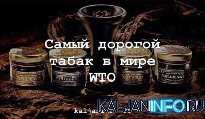 Обзор на табак WTO за 5 минут.