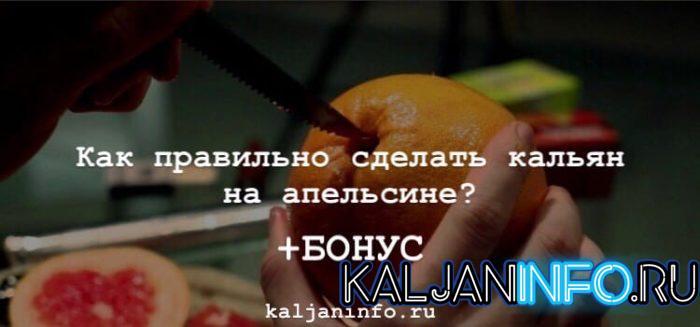 Как правильно сделать кальян из апельсина?