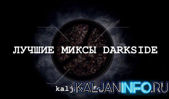 Лучшие миксы Дарксайд - Топовые миксы DarkSide