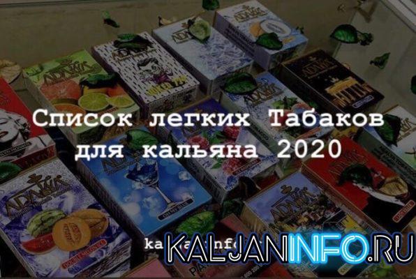 Легкие табаки для кальяна - Список лучших 2020