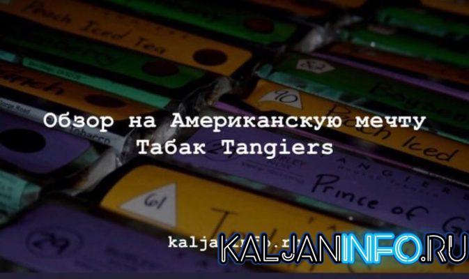 Обзор на табак Tangiers - цена и лучшие вкусы.