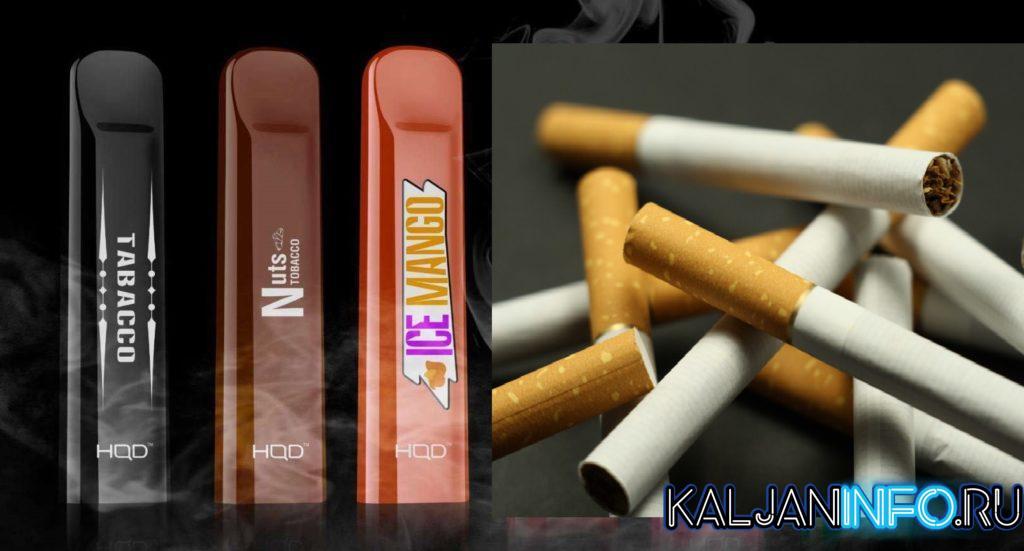 Сравнение hqd и сигарет.