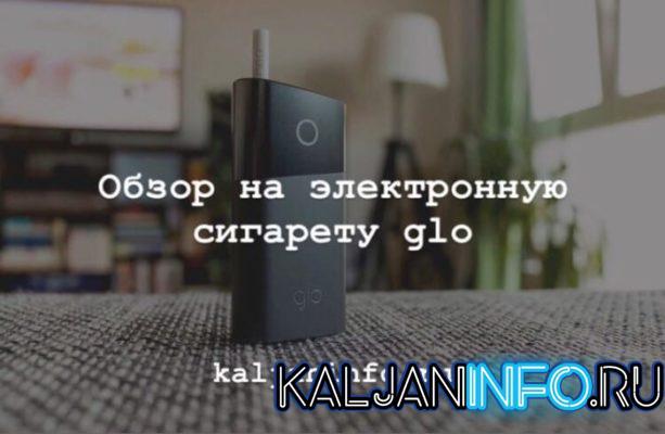 Заставка на обзор на электронную сигарету Glo.