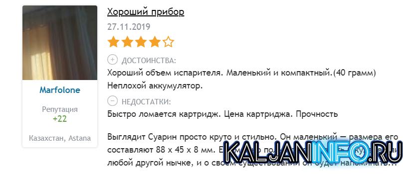 Отзывы Sourin Air.