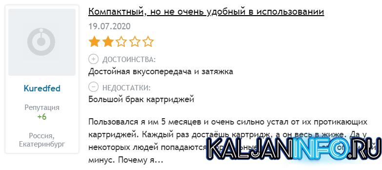 Отзыв о Саурин Аир.
