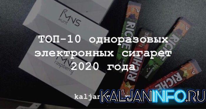 Рейтинг или ТОП одноразовых электронных сигарет.