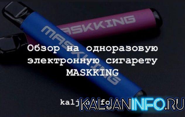 Обзор на маскинг - Заставка