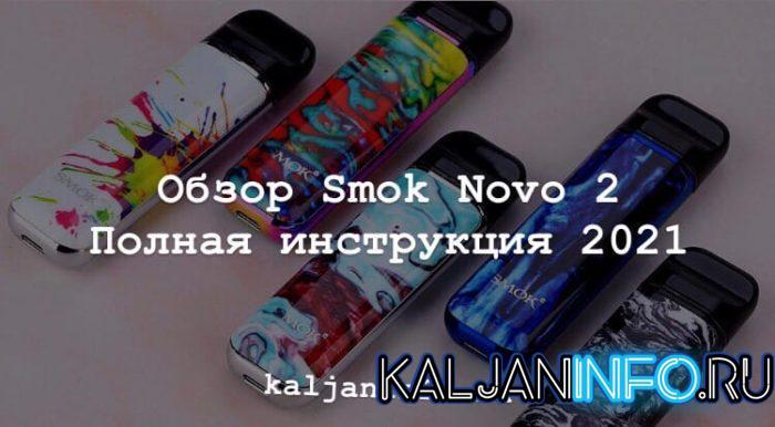 Обзор Смок Ново 2 - Заставка.