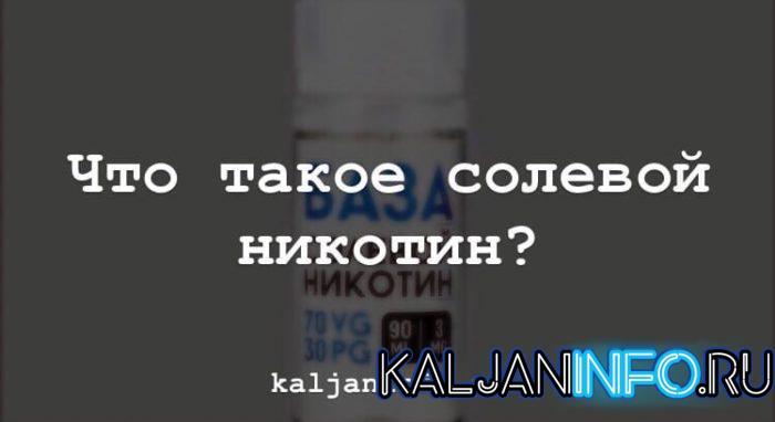 Что такое солевой никотин - Ответ.
