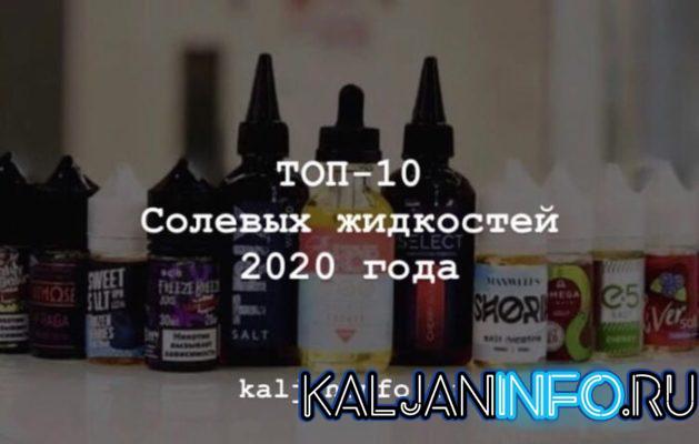 ТОП-10 солевых жидкостей для пода
