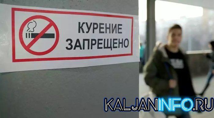 Закон о запрете курения.
