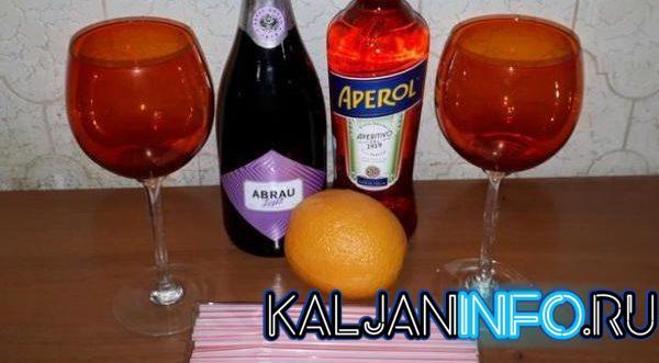Рецепт коктейля Апероль Шприц в домашних условиях.