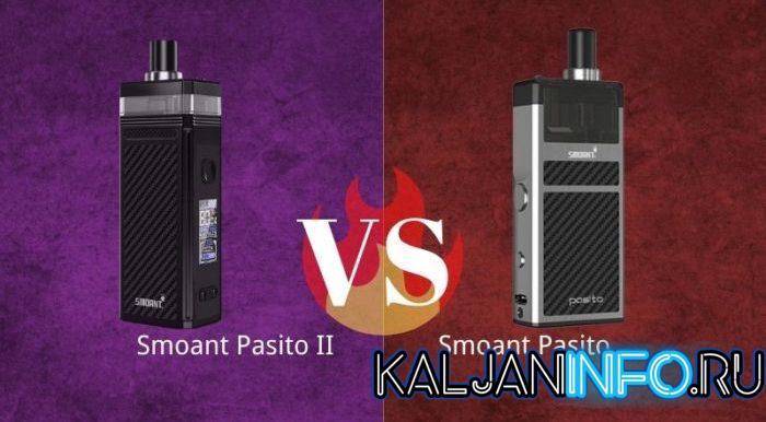 Какой выбрать Смаоант Пасито.