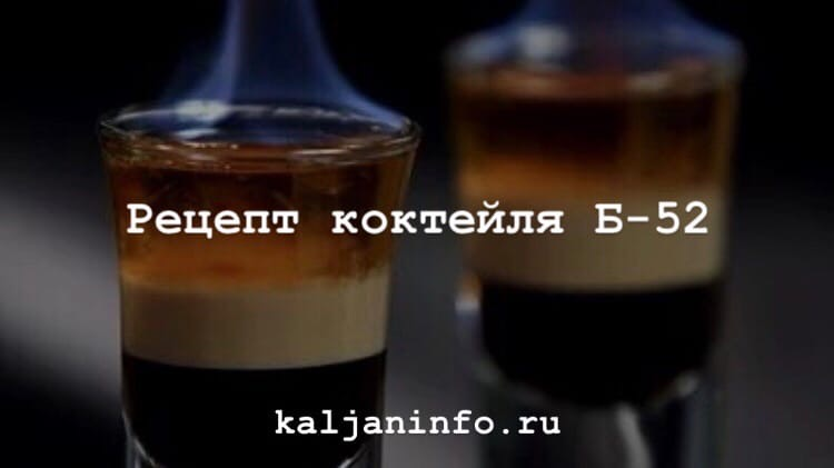 Рецепт коктейля Б-52.