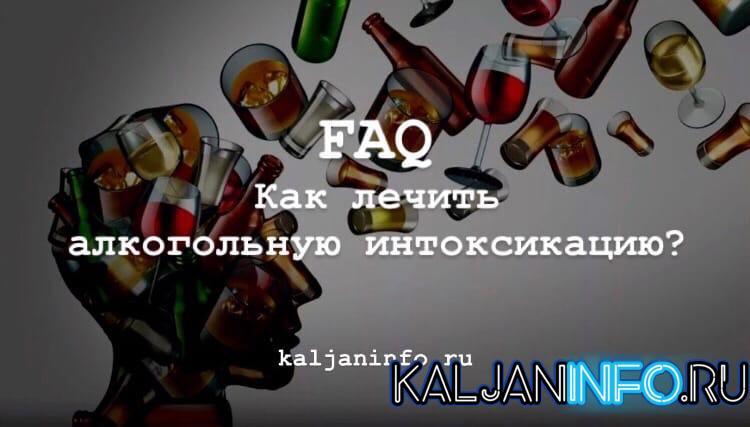 Инструкция как лечить алкогольную интоксикацию