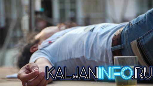 Мужчина умер от алкоголя