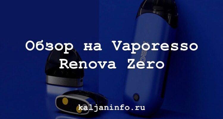 Обзор на vaporesso renova zero