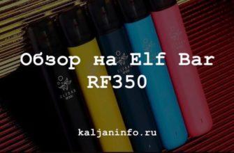 Обзор на elf bar rf 350