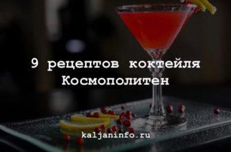 Рецепты коктейля космополитен